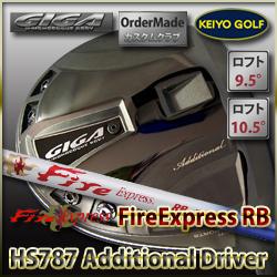 イオンスポーツ GIGA(ギガ) HS787アディショナルドライバー × FireExpress RB カスタムドライバー