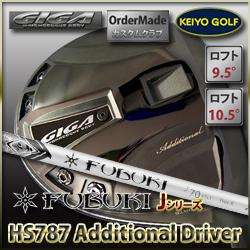イオンスポーツ GIGA(ギガ) HS787アディショナルドライバー × Fubuki J カスタムドライバー
