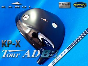 カムイ ドライバー KP-X × Tour AD-BBシリーズ
