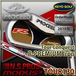 PROCEED(プロシード)ツアー・コンクエスト R-PREMIUM × MODUS3 Tour130 カスタムアイアン SW単品