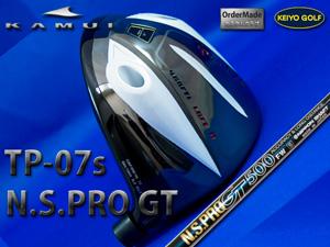 カムイ ドライバー TP-07s × N.S.PRO GT シリーズ