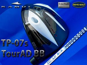 カムイ ドライバー TP-07s × TourAD BB シリーズ