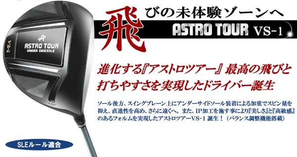 TOUR(アストロツアー) GTシリーズ】 ドライバー【N.S.PRO VS1 ASTRO