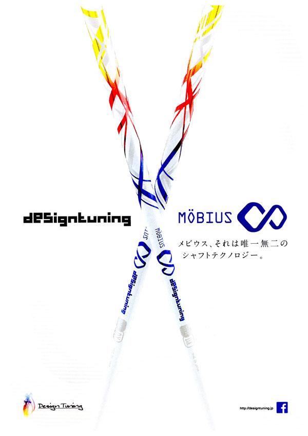 シャフト DesignDesign Tuning(デザインチューニング)メビウス シャフト, エバーフレッシュ:78daddf5 --- jpworks.be