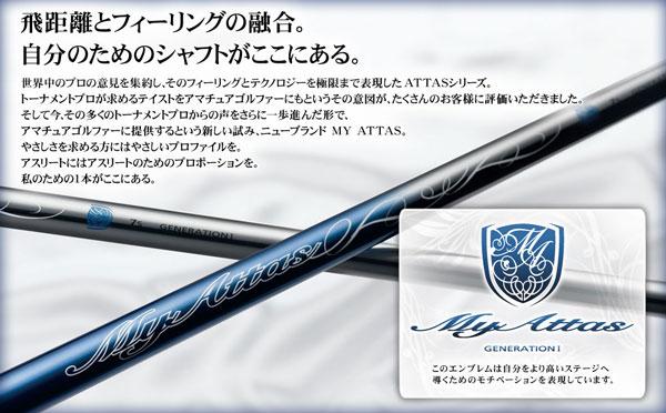 素晴らしい価格 UST mamiya(マミヤ) MY MY ATTAS(マイアッタス), アヤカミチョウ:e3abc095 --- konecti.dominiotemporario.com