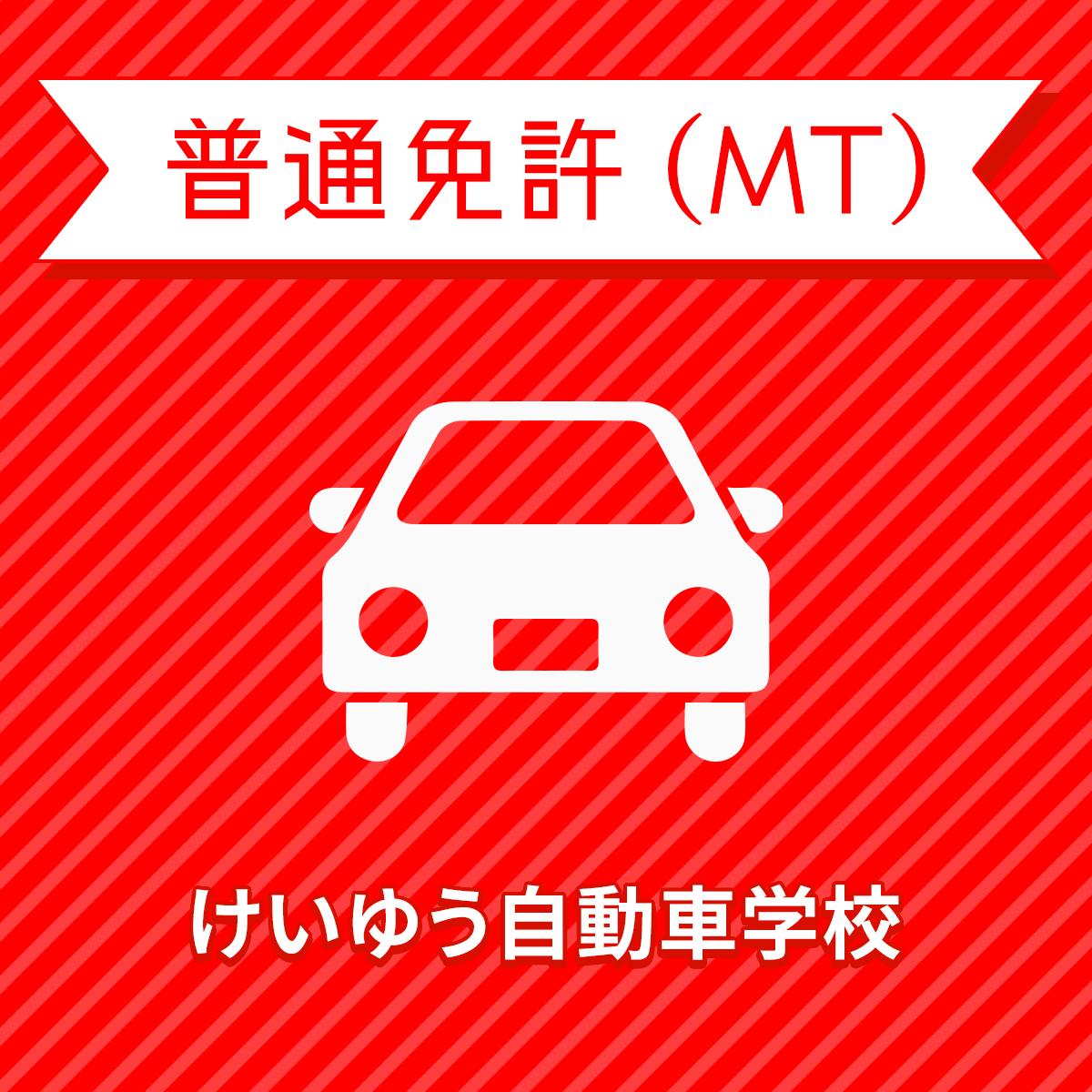 【宮崎県都城市】普通車MTコース