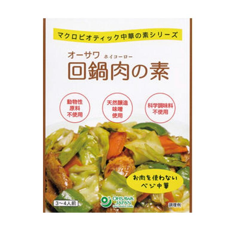 マクロビオティック中華の素シリーズ味噌ベースのコクのある味わい ホイコーロー動物性原料 化学調味料不使用 3003758-os 業界No.1 販売実績No.1 オーサワ回鍋肉の素 100g オーサワ
