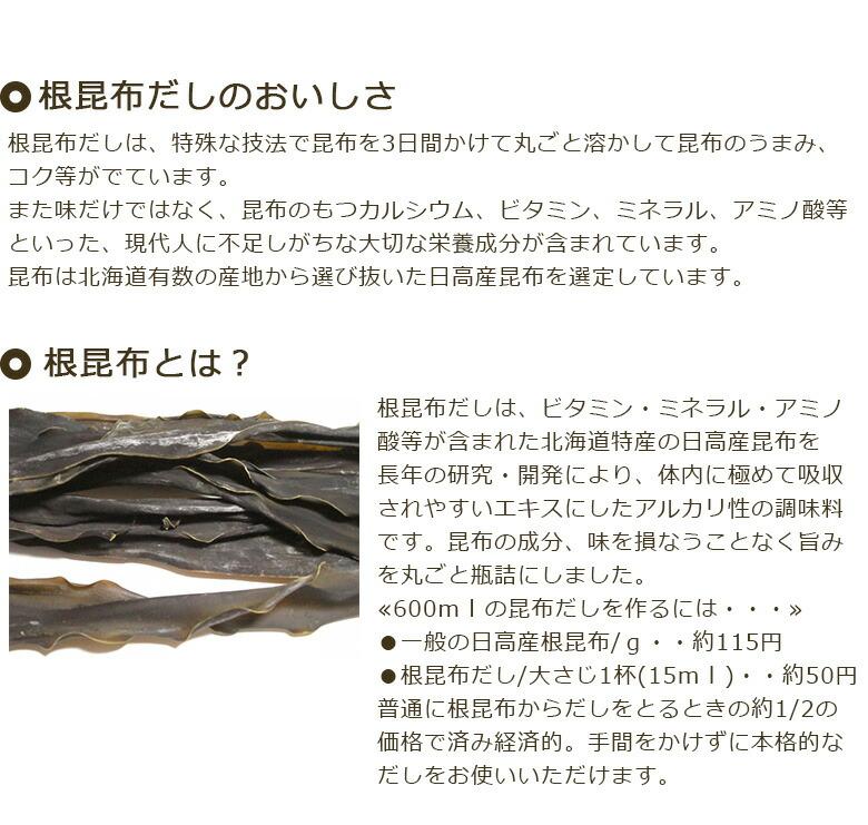 (北海道ケンソ)根昆布だし300ml12本セット