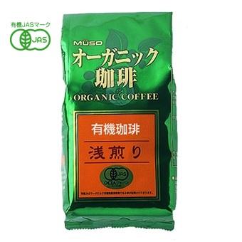 引き出物 オーガニックコーヒー ムソー コーヒー豆 2041484-ms 日本メーカー新品 浅煎り200g オーガニック珈琲 むそう