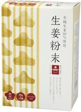 手当法 生姜シップ しょうがパウダー 2053680-ms 初売り 割引も実施中 生姜粉末 無双本舗 20g×12袋 箱 徳用