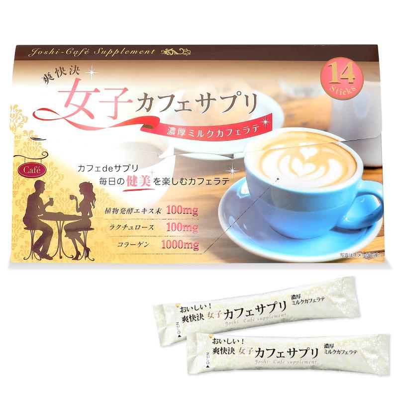 ドリンク コーヒーミックス インスタント サプリメント コラーゲン 5000068-sh 女子カフェサプリ 濃厚ミルクカフェラテ 国内正規品 送料無料 佐藤薬品 爽快決 即日出荷 14包×5個セット