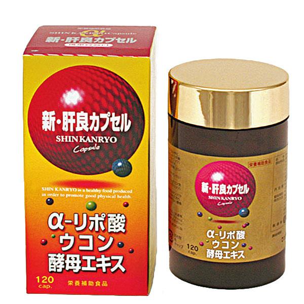 αーリポ酸 クニッツウコン 酵母エキス 健康食品 サプリメント 5000082-1-sh 祝日 肝良カプセル 送料無料 ホーエイ 新 120カプセル 有名な