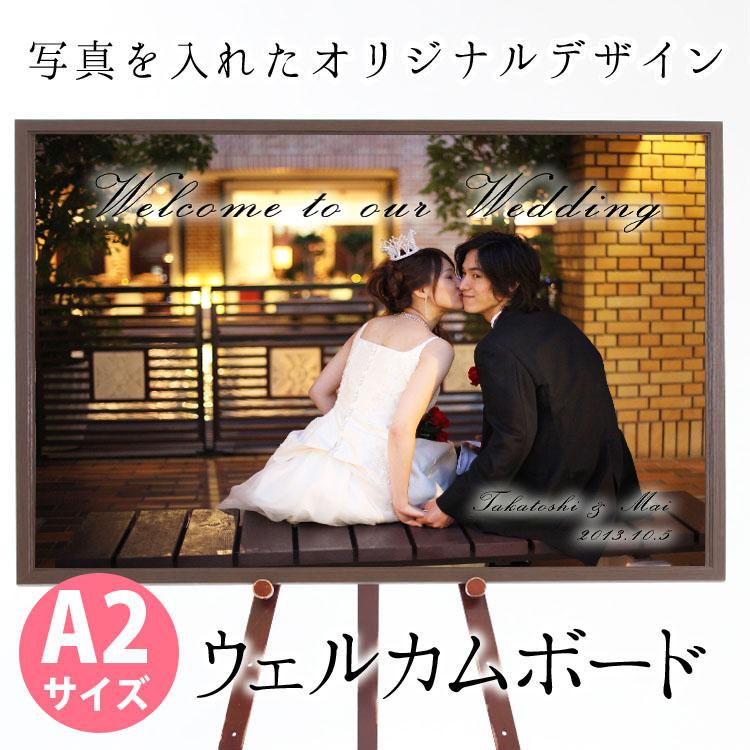 A2サイズウェルカムボード フレームタイプ  結婚式 写真 シンプル5 横 写真1枚【ウエルカムパネル】【フォトフレーム壁掛け】【ブライダル】【ウエディング】