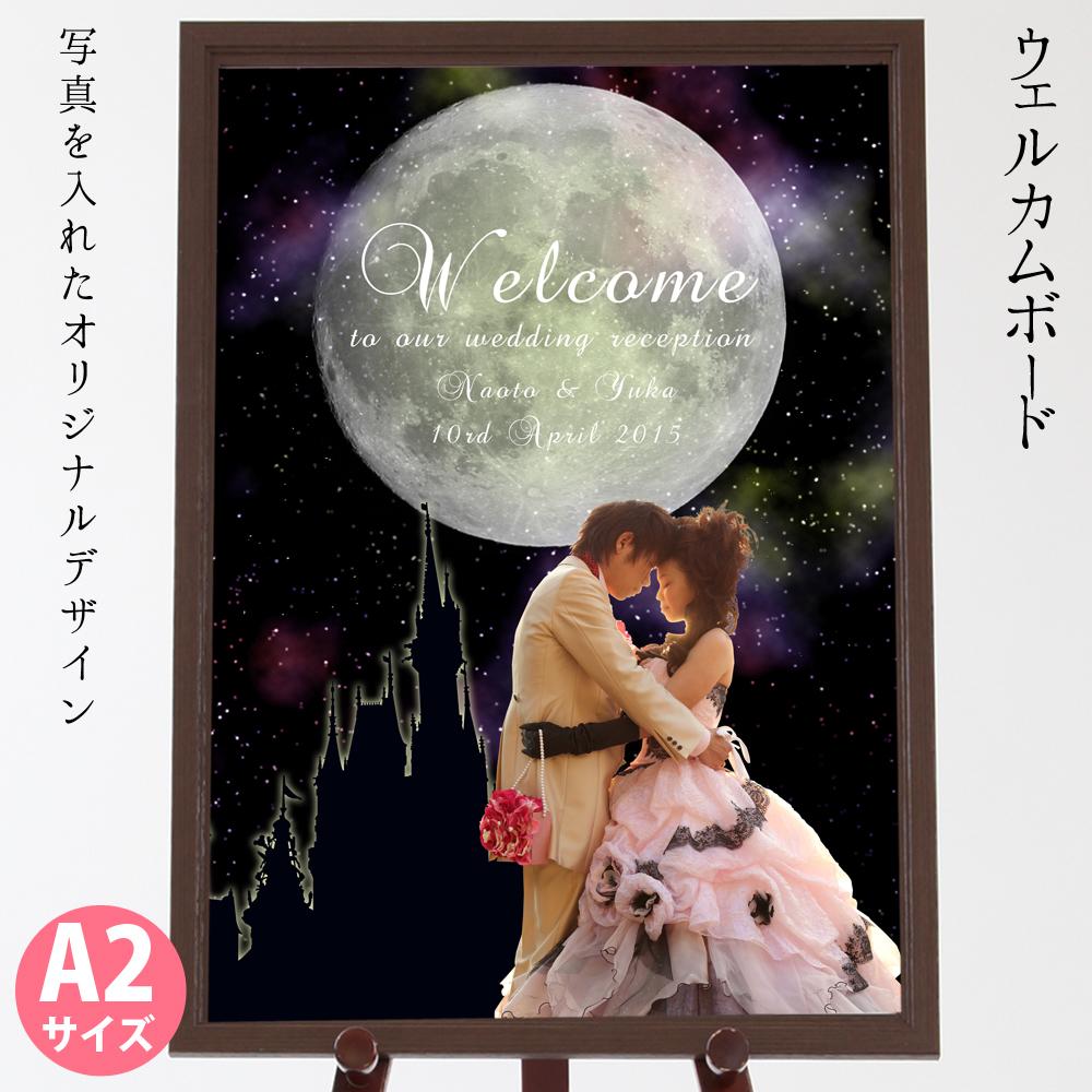 A2サイズウェルカムボード フレームタイプ  結婚式 写真 星空にお城のシルエットでロマンチック! 縦 写真1枚【ウエルカムパネル】【フォトフレーム壁掛け】【ブライダル】【ウエディング】