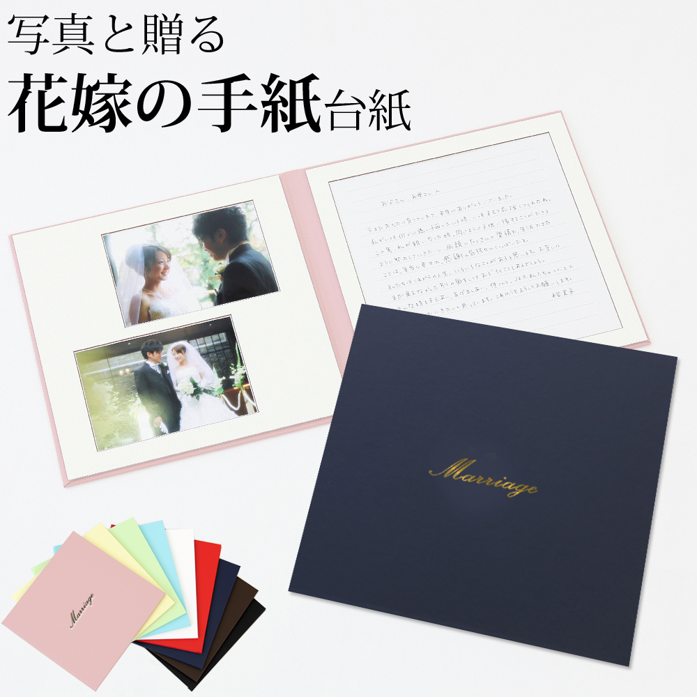 花嫁の手紙 参考文例集付き 書き方 読み方完全マニュアル 結婚式