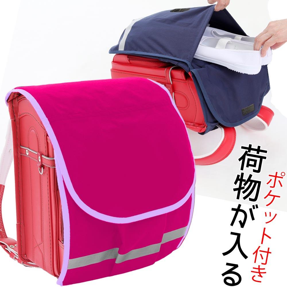 ランドセルカバー 大容量 雨・キズに強い シンプル【ピンク生地×パープルふち】オリジナル内・外ポケット付き 防水 防キズ 名入れ女の子 日本製 汚れやキズ、雨から ランドセルをまもるちゃんとみえる沢山入る