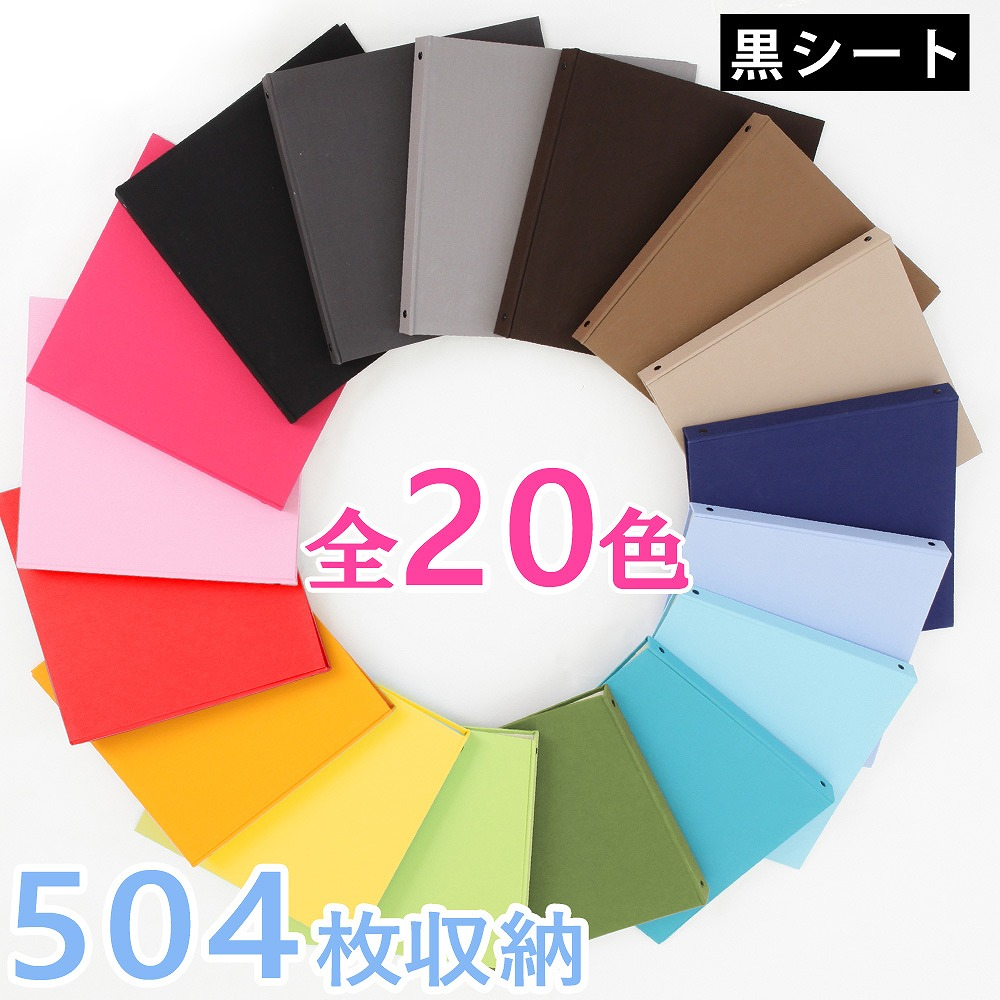 504 Sturdy Fabric Upholstery Cover Pocket Album High Capacity Pocket Album Is Plain Simple Colorful Sheets Black During Storage Can Increase Ring