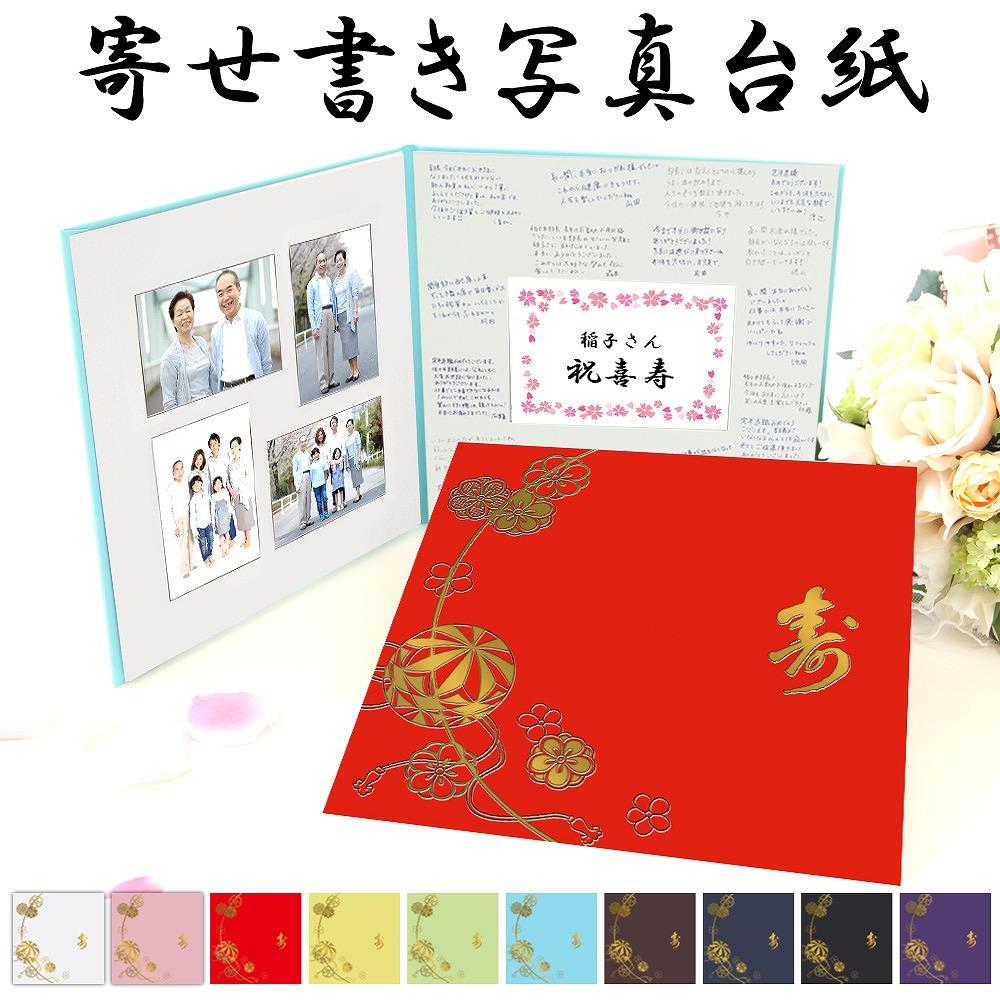 Crown Heart/クラウンハート 寄せ書き写真台紙