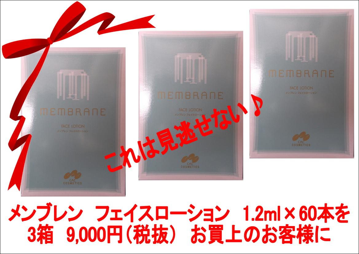 CACメンブレン フェイスローション3+1 フリーチョイス数量限定発売