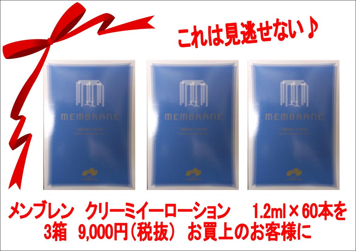 CACメンブレン メンブレンクリーミイーローション3+1フリーチョイス数量限定発売