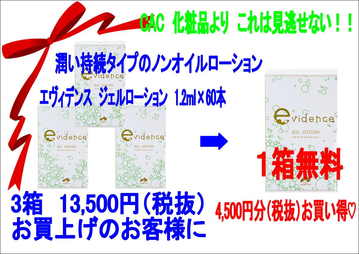CACエヴィデンス ジェルローション1.2ml×60本  3+1数量限定サービスセット