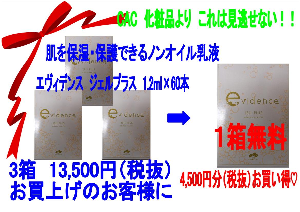 CACエヴィデンス ジェルプラス1.2ml×60本 3+1数量限定サービスセット