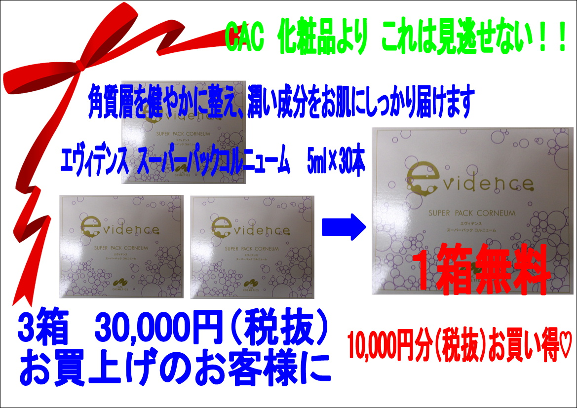 CACエヴィデンス スーパーパックコルニューム 5ml×30本 5ml×30本 CACエヴィデンス 3+1数量限定サービスセット, ソロキャンプ&テントのSmile Mart:c722d6a4 --- officewill.xsrv.jp