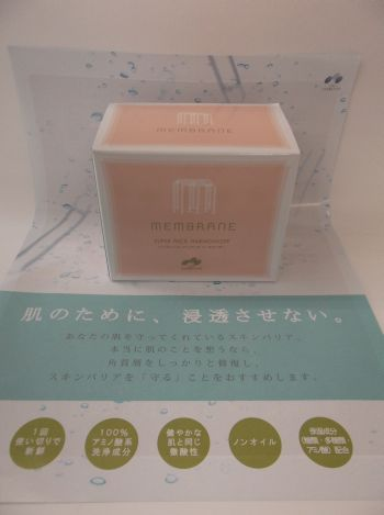 CAC メンブレン スーパーパックハーモナイザー 5ml×30本【期間限定3,240円(税込)以上お買上でクーポン20%オフ】