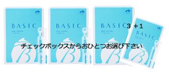 CAC ベーシック ベースローション  1.2ml×60本 3+1セット ☆彡1箱チョイス☆彡
