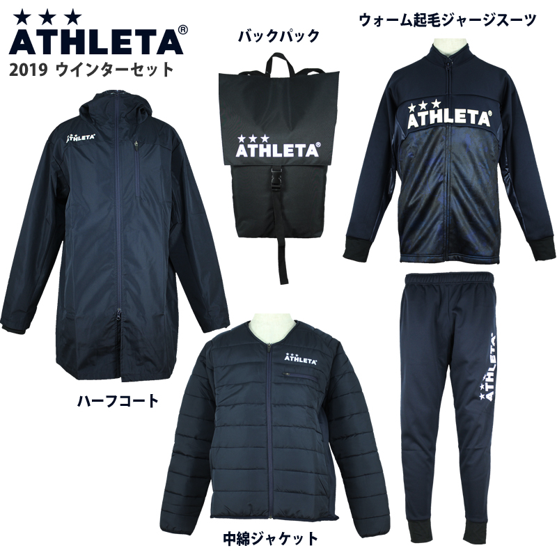 ATHLETA 2019 WINTERセット 【ATHLETA|アスレタ】サッカーフットサルウェアーfuk-19