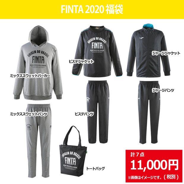 FINTA 2020 福袋 C 【FINTA フィンタ】サッカーフットサルウェアーft7437c