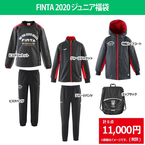 FINTA 2020 ジュニア福袋 G 【FINTA|フィンタ】サッカーフットサルジュニアウェアーft7438g
