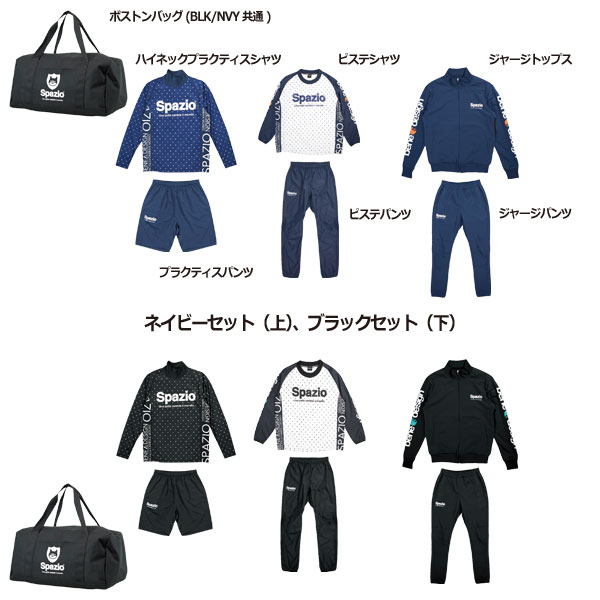 SPAZIO 2019 福袋 【Spazio|スパッツィオ】サッカーフットサルウェアーpa-0032