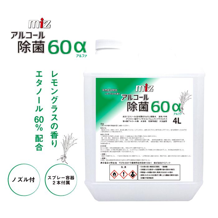 ウイルス対策はそのまま 天然成分レモングラスを配合しました 爽やかな香りが残ります 日本製アルコールを使用し 自社工場で製造をしているアルコール除菌剤です MIZ アルコール除菌60α 通販 国内送料無料 4L 天然成分配合 付属 ノズル エタノール レモングラス 詰め替え用 塩化ベンザルコニウム配合 スプレーボトル 日本製アルコール 濃度75vol%