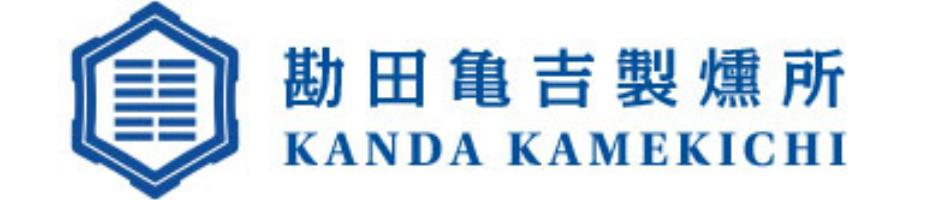 ギフト 内祝 手土産の勘田亀吉:燻製職人である勘田亀吉が作り出す数々のこだわり燻製をお楽しみください。