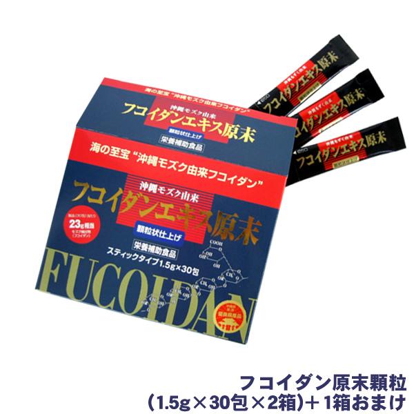 フコイダン原末 顆粒(1.5g×30包×2箱)+1箱おまけ
