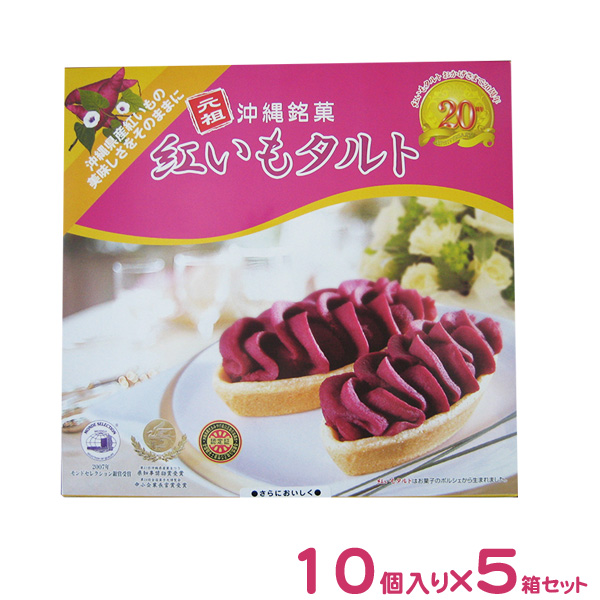 Okinawa sweets Beni IMO tart ( 12 pieces x 5 pieces )
