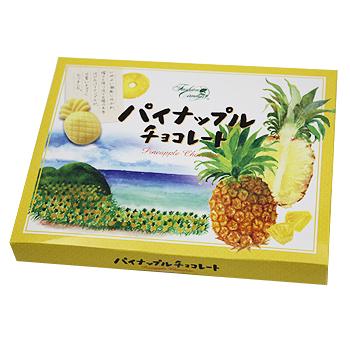 沖縄お土産に 新着セール パイナップルチョコ 12個入り 信憑