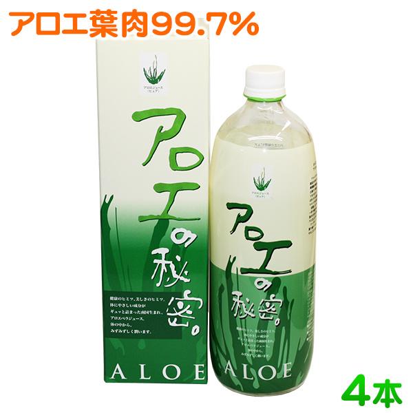 【送料無料】アロエベラジュース!アロエの秘密ピュア(1000ml×4本セット)