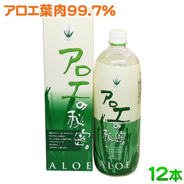 【送料無料】アロエベラジュース!アロエの秘密ピュア (1000ml×12本セット)