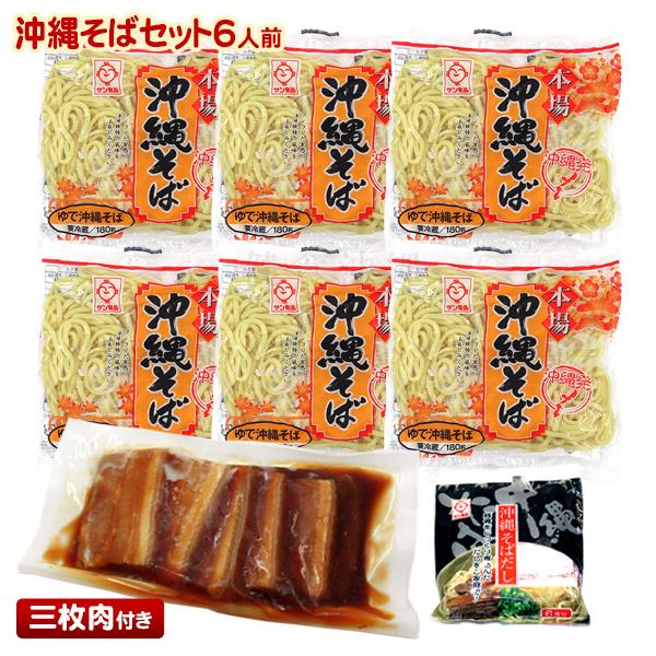 お取り寄せでお家で食べられる!美味しい沖縄そば・ソーキそばのおすすめはどれ?