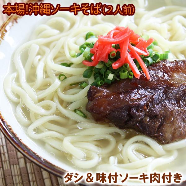 サン食品 本場 沖縄ソーキそば 2人前 数量限定 ストアー 味付ソーキ肉付き ※ダシ