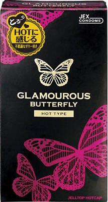 【送料無料】グラマラスバタフライ ホット1000 12個入り(コンドーム・避妊具・スキン) ゼリー付き×120箱