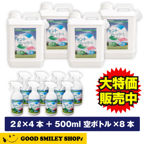 消臭 除菌 o-157 食中毒 安定化二酸化塩素製剤 セントフレッシュ ポイント10倍 2L×4本+500ml空ボトル8本サービス!送料無料!