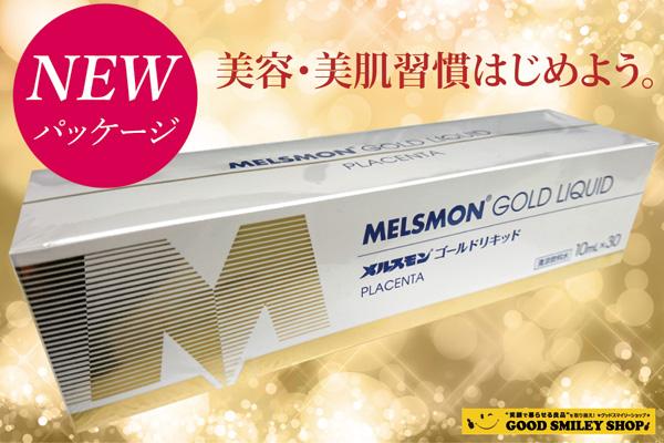 プラセンタ メルスモンゴールドリキッド 新パッケージ版 10ml×30本 美容 健康 サプリメント