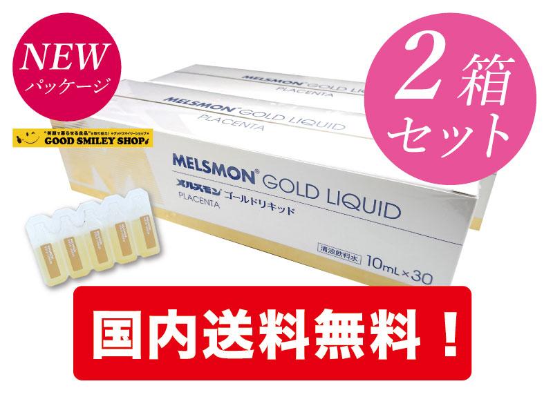 【国内送料無料】プラセンタ メルスモンゴールドリキッド 新パッケージ版 2箱セット! 美容 健康 サプリメント