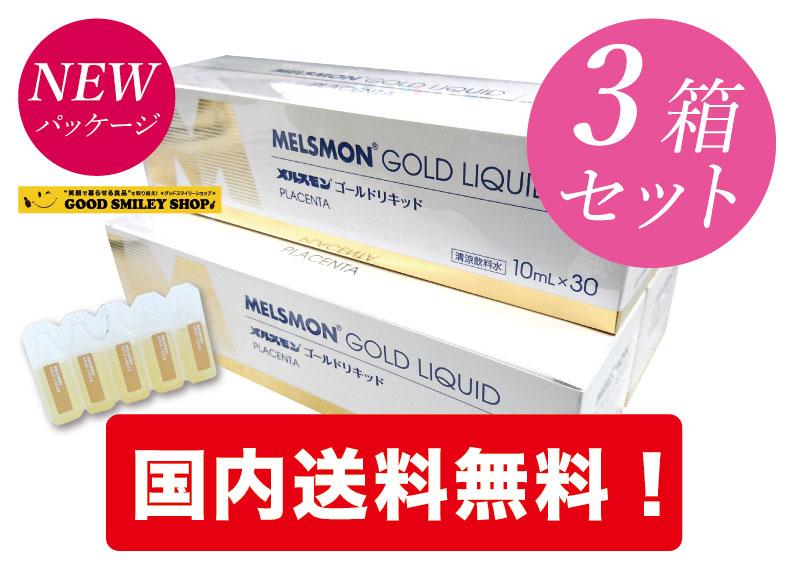 プラセンタ メルスモンゴールドリキッド 新パッケージ版 3箱セット! 美容 健康 サプリメント