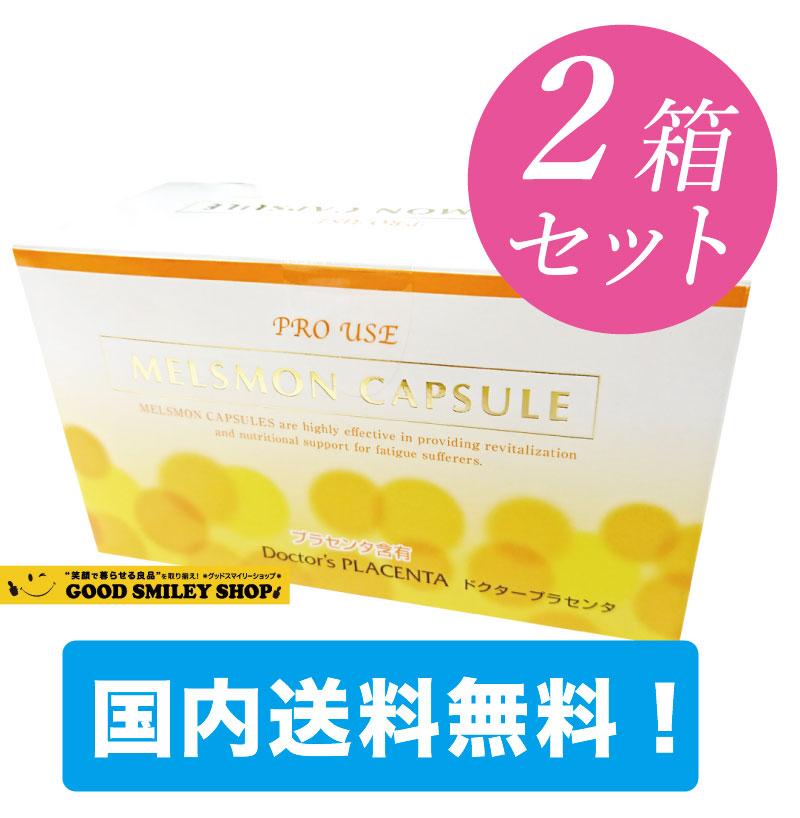 【国内送料無料】メルスモンカプセル 120カプセル 2箱セット 美容 健康 サプリメント