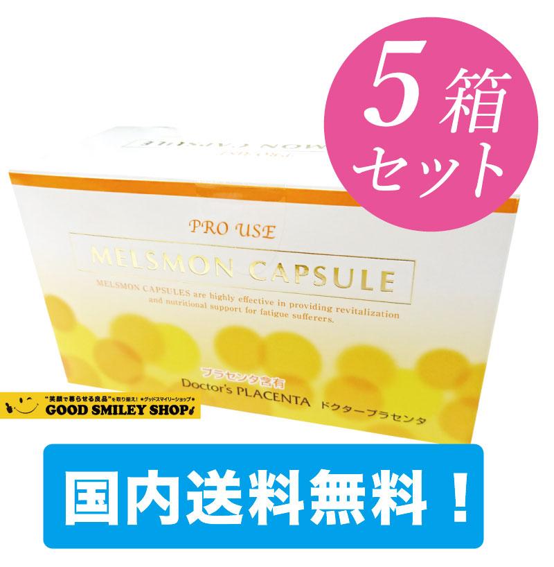【国内送料無料】 メルスモンカプセル 120カプセル 5箱セット! 美容 健康 サプリメント