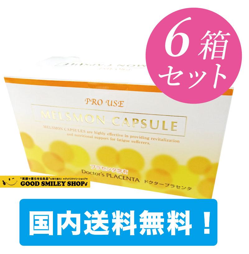 【国内送料無料】 メルスモンカプセル 120カプセル 6箱セット! 美容 健康 サプリメント